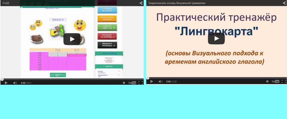 Видеоинструкции